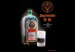 China – here Jägermeister is called Ye Ge
